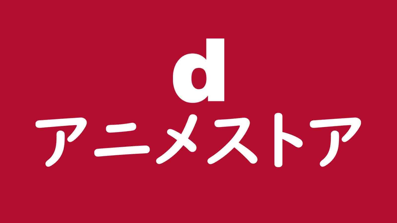 dアニメストアのアイコンをイメージした画像
